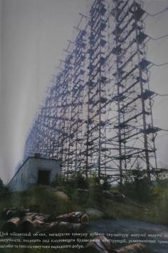 1996_chornobyl_star_19